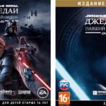 Локализованные бокс-арты и геймплейный тизер Star Wars Jedi: Fallen Order