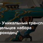 """Lost Ark — Уникальный транспорт для владельцев набора """"Первопроходец"""""""