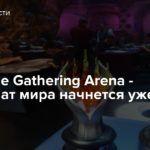 Magic The Gathering Arena — чемпионат мира начнется уже сегодня