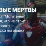 Marvel не будет перезапускать погибших в «Мстители: Финал» героев в ближайшее время