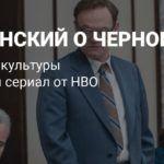 Мединский о «Чернобыле»: мы думали, что будет хуже