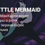 Мелисса МакКарти может сыграть в экранизации «Русалочки»