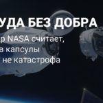 Менеджер коммерческих программ NASA назвала взрыв капсулы SpaceX «подарком»