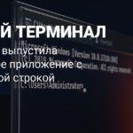 Microsoft выпустила приложение Windows Terminal