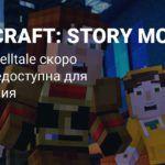 Minecraft: Story Mode уберут из цифровых магазинов