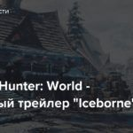 "Monster Hunter: World — Сюжетный трейлер ""Iceborne"""