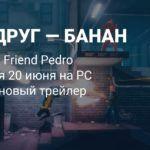 My Friend Pedro выйдет 20 июня