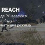 На момент выхода в PC-версии Halo: Reach не будет режимов Forge и Theater