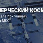 NASA открывает МКС для коммерческих проектов