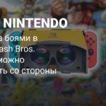 Nintendo добавила поддержку VR в Super Smash Bros. Ultimate