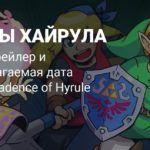 Новый трейлер и утёкшая дата релиза Cadence of Hyrule от разработчиков Crypt of the NecroDancer
