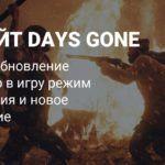 Обновление Days Gone — в игру добавили испытания и режим выживания