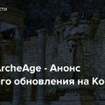 Обзор: ArcheAge — Анонс июльского обновления на Корее