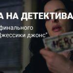 Охота на детектива — трейлер финального сезона «Джессики Джонс»