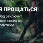 Онлайн-поддержка игр Naughty Dog на PS3 прекратится в сентябре