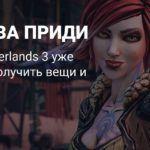 Открыть вещи Borderlands 3 можно уже сейчас, за три месяца до релиза