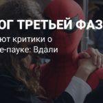 Отличный эпилог к «Финалу» — первые реакции на «Человека-паука: Вдали от дома»