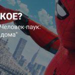 Оценки «Человек-паук: Вдали от дома» — ни рыба ни мясо