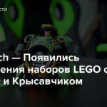 Overwatch — Появились изображения наборов LEGO с Тараном и Крысавчиком