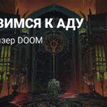 Пафосный тизер DOOM Eternal в преддверии E3 2019
