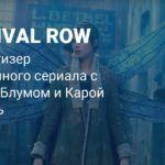 Первый тизер и дата премьеры Carnival Row с Орландо Блумом и Карой Делевинь