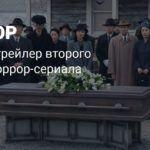 Первый трейлер второго сезона сериала «Террор»