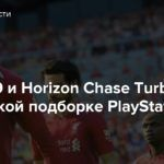 PES 2019 и Horizon Chase Turbo в июльской подборке PlayStation Plus