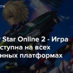 Phantasy Star Online 2 — Игра будет доступна на всех современных платформах