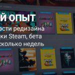 Подробности редизайна библиотеки Steam, бета стартует «через несколько недель»