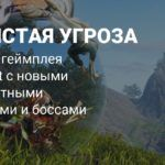 Полчаса геймплея Biomutant с новыми боссами