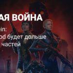 Полное прохождение Wolfenstein: Youngblood займёт 25-30 часов