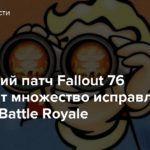 Последний патч Fallout 76 содержит множество исправлений режима Battle Royale