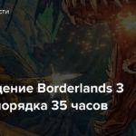 Прохождение Borderlands 3 займет порядка 35 часов