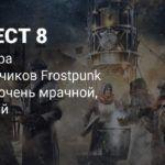 Project 8 — название будущей игры разработчиков Frostpunk