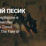Путешествие в подземный мир в геймплее второго эпизода Assassin's Creed Odyssey — The Fate of Atlantis