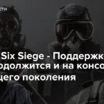 Rainbow Six Siege — Поддержка игры продолжится и на консолях следующего поколения