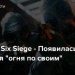 "Rainbow Six Siege — Появилась инверсия ""огня по своим"""