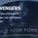 Раскрыты платформы, на которых выйдет The Avengers от Square Enix