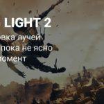 Разработчики Dying Light 2 экспериментируют с трассировкой лучей