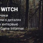 Разработчики из Bloober Team поделились деталями хоррора Blair Witch