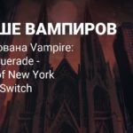 Разработчики Serial Cleaner анонсировали Vampire: The Masquerade — Coteries of New York