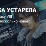 Ремастер Final Fantasy VIII станет удобнее для современных игроков