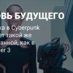 Романтические линии в Cyberpunk 2077 будут не хуже, чем в The Witcher 3