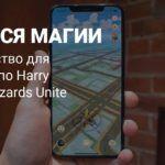Руководство: Самое главное, что вам нужно знать о Harry Potter: Wizards Unite