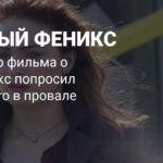 Саймон Кинберг: Вину за провал «Люди Икс: Тёмный Феникс» я беру на себя