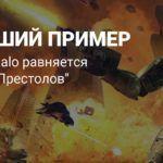 Сериал Halo возьмет все лучшее от «Игры Престолов»