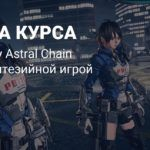 Сеттинг Astral Chain во время разработки сменили с фэнтези на близкий к Ghost in the Shell
