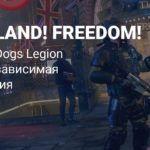 Шотландия вышла из состава Великобритании в Watch Dogs Legion