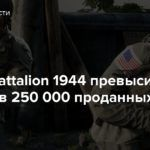 Шутер Battalion 1944 превысил отметку в 250 000 проданных копий