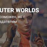 Сиквел The Outer Worlds выпустит Microsoft, если он будет в планах
